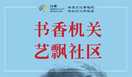 """2020""""书香机关 艺飘社区""""公益培训春季班报名即将开启!"""