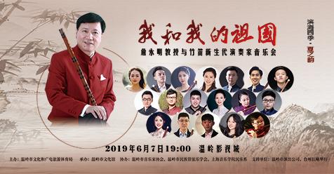 【预告】滨海四季·夏之韵——我和我的祖国·詹永明教授与竹笛新生代演奏家音乐会