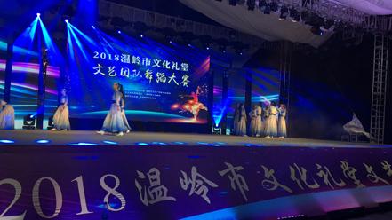 2018温岭市文化礼堂文艺团队舞蹈大赛圆满落幕!