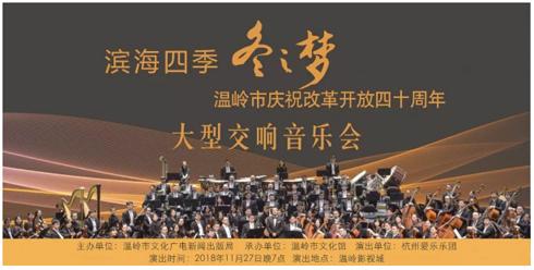 音乐会 | 【11月27日】滨海四季·冬之梦——温岭市庆祝改革开放四十周年大型交响音乐会