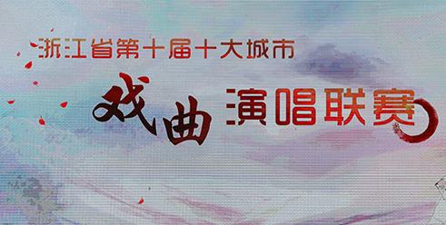 浙江省十大城市戏曲演唱联赛在温岭圆满落幕!