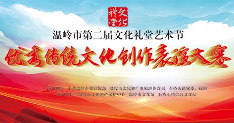 第二届文化礼堂艺术节传统文化创作表演大赛隆重举行