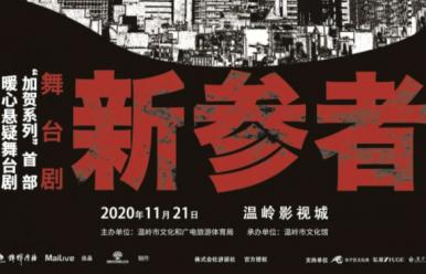 """【抢票预告】东野圭吾""""加贺系列"""" 首部暖心悬疑舞台剧《新参者》抢票了!!!"""