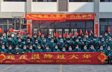 我在温岭过大年丨温岭文化馆举办系列活动送祝福