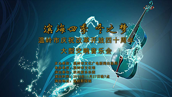滨海四季·冬之梦——温岭市庆祝改革开放四十周年大型交响音乐会