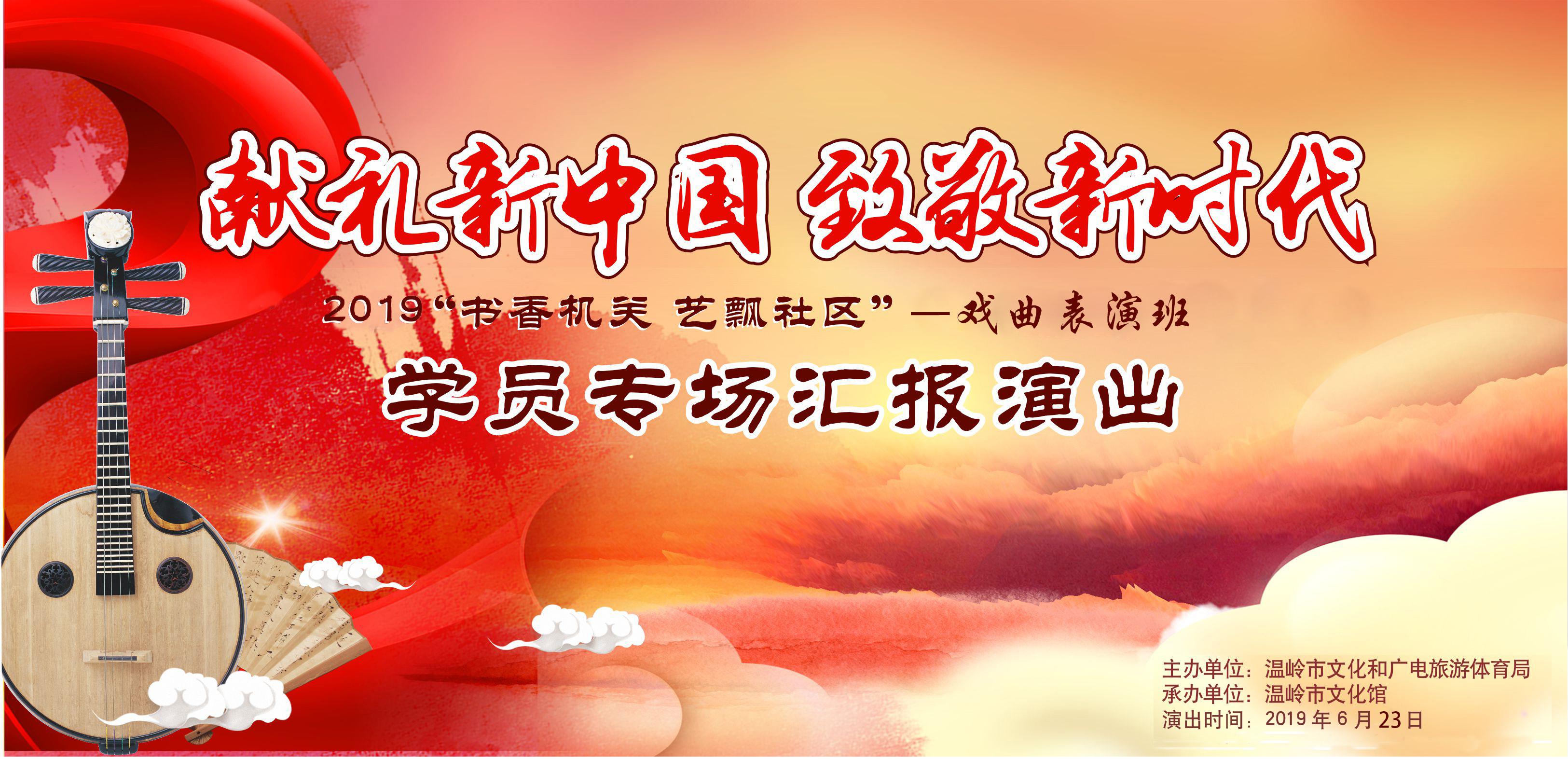 2019书香机关艺飘社区戏曲表演班学员专场汇报演出