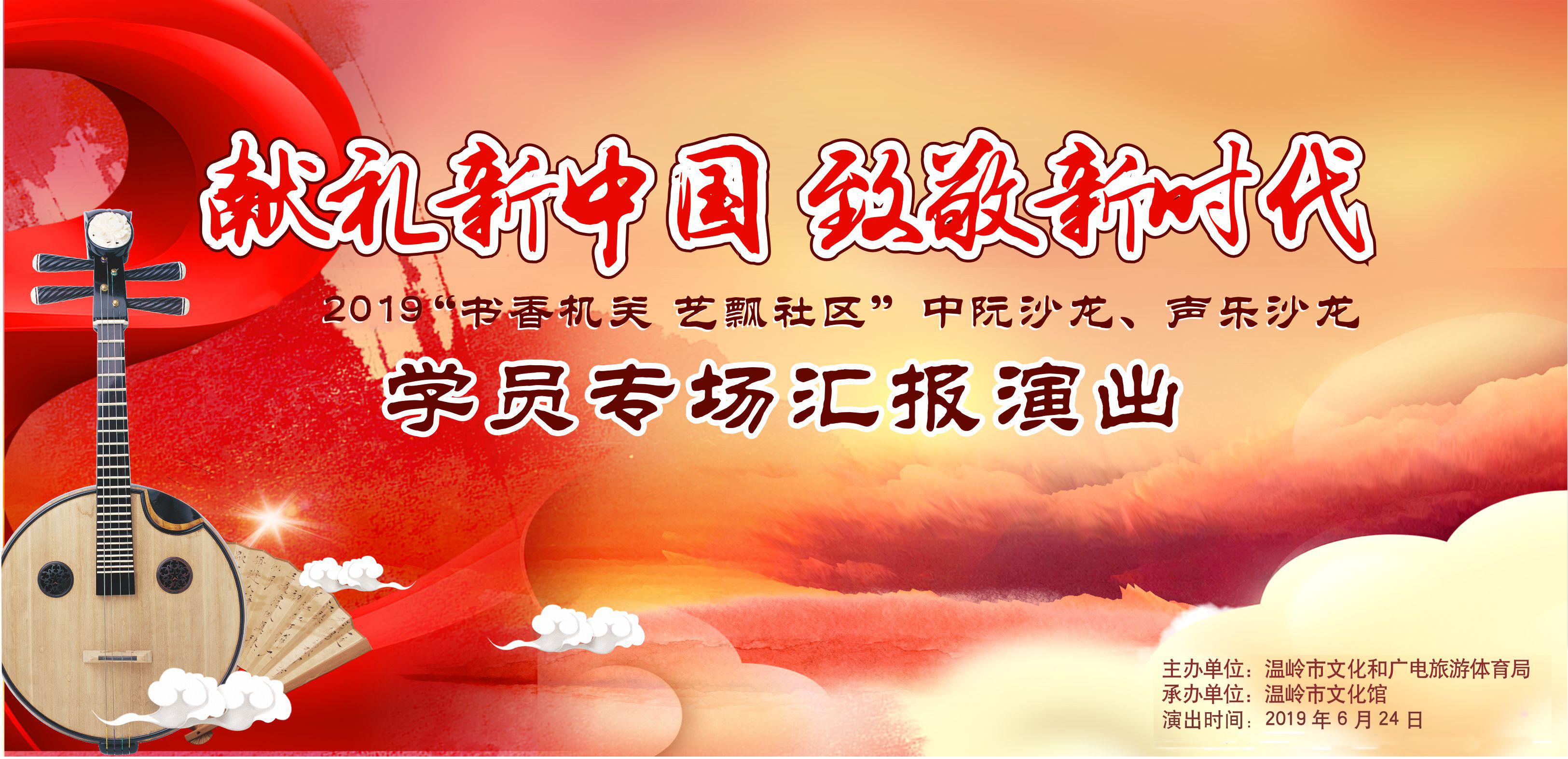 2019书香机关艺飘社区中阮沙龙声乐沙龙学员专场汇报演出