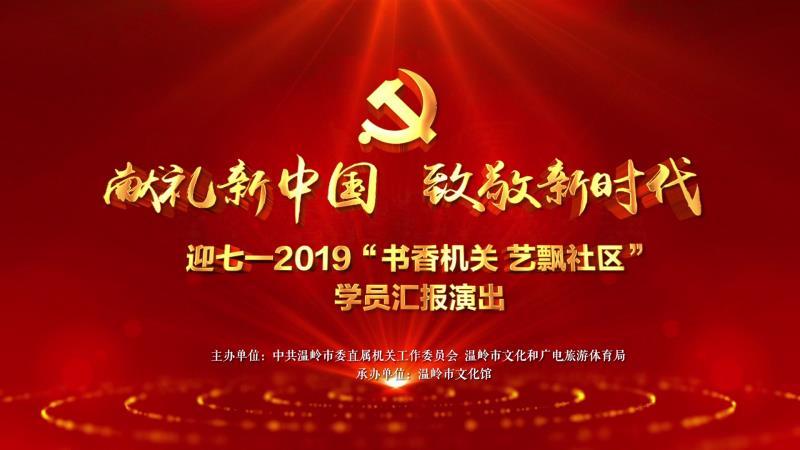 迎七一2019书香机关艺飘社区学员汇报演出