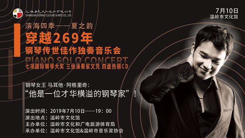 2019滨海四季 夏之韵穿越269年钢琴传世佳作独奏音乐会