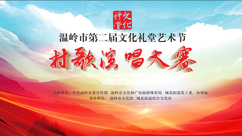 温岭市第二届文化礼堂艺术节村歌演唱大赛
