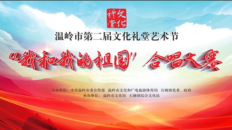 温岭市第二届文化礼堂艺术节合唱大赛