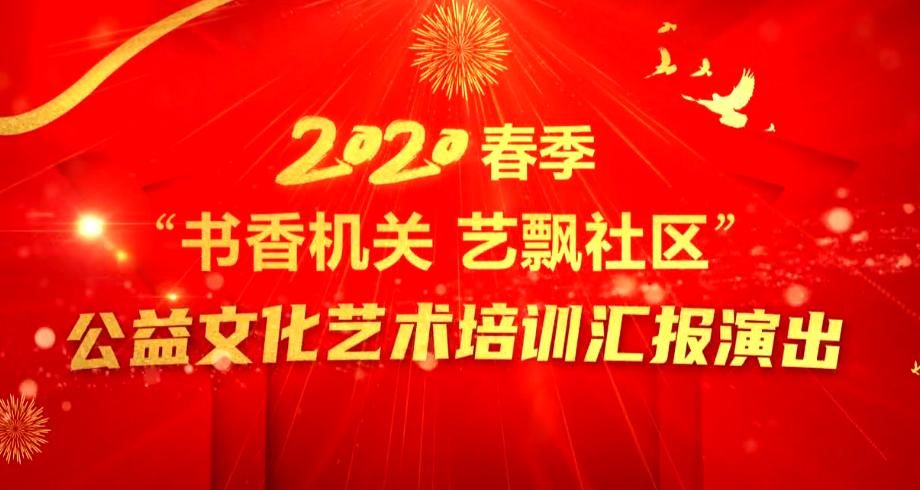 """2020年春季""""书香机关 艺飘社区""""汇报演"""