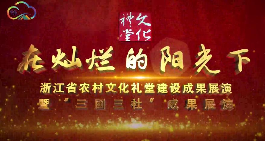 """浙江省农村文化礼堂建设成果展演暨""""三团三社""""成果展演"""