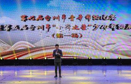 """2020第七届台州市青年舞蹈比赛暨第五届台州市""""小荷之星""""少儿舞蹈展演活动"""